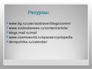 Ресурсы: www.9g.ru/user/acidraver/blogs/comm/ www.svobodanews.ru/content/art