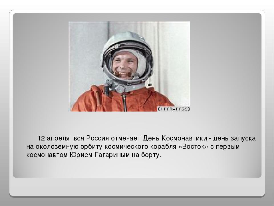 12 апреля вся Россия отмечает День Космонавтики - день запуска на околоземну...
