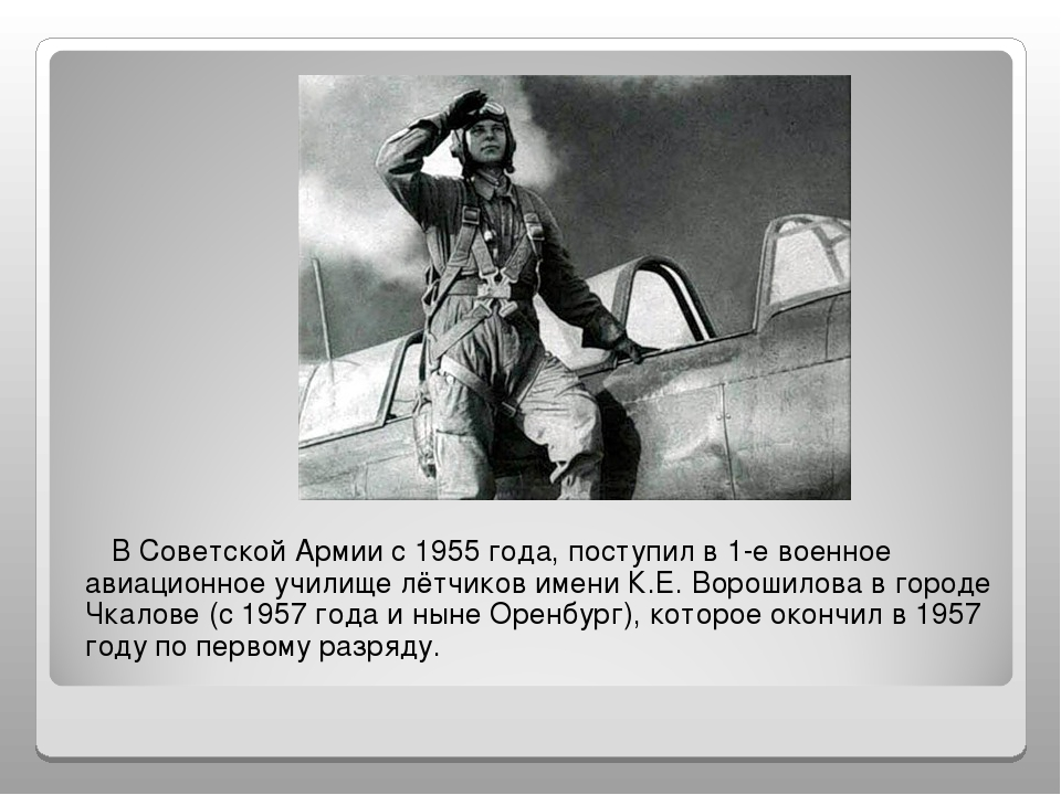 В Советской Армии с 1955 года, поступил в 1-е военное авиационное училище лё...