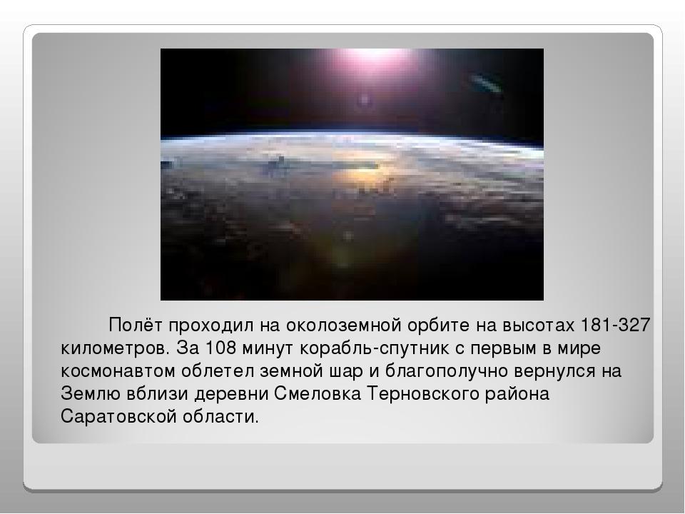 Полёт проходил на околоземной орбите на высотах 181-327 километров. За 108 м...