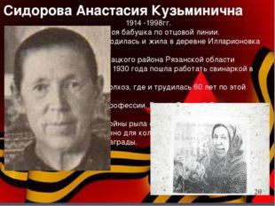 Сидорова Анастасия Кузьминична 1914 -1998гг. Моя бабушка по отцовой линии. Р