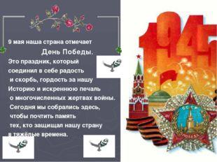 9 мая наша страна отмечает День Победы. Это праздник, который соединил в себ