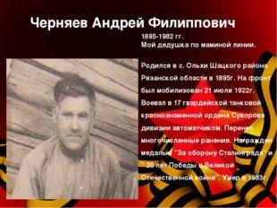 Черняев Андрей Филиппович 1895-1982 гг. Мой дедушка по маминой линии. Родилс