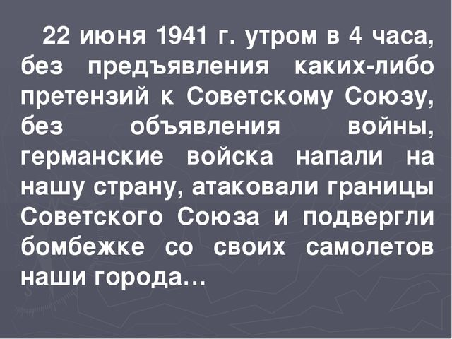 22 июня 1941 г. утром в 4 часа, без предъявления каких-либо претензий к Совет...