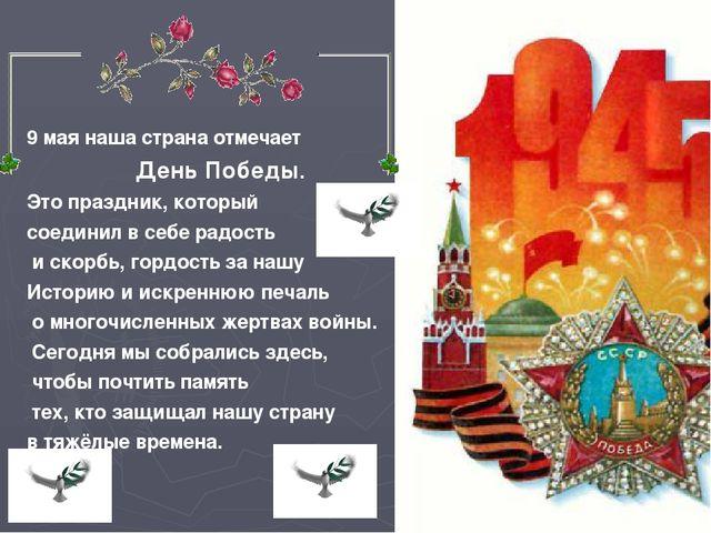 9 мая наша страна отмечает День Победы. Это праздник, который соединил в себ...