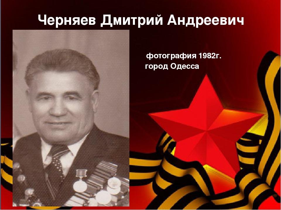 Черняев Дмитрий Андреевич фотография 1982г. город Одесса