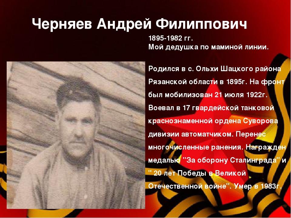 Черняев Андрей Филиппович 1895-1982 гг. Мой дедушка по маминой линии. Родилс...