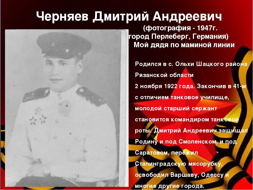 Черняев Дмитрий Андреевич (фотография - 1947г. город Перлеберг, Германия) Мо...