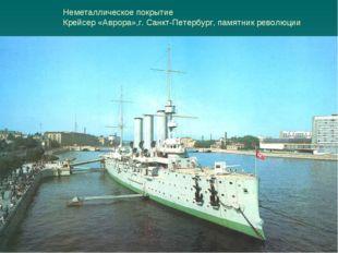 Неметаллическое покрытие Крейсер «Аврора»,г. Санкт-Петербург, памятник револю