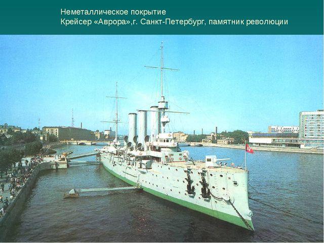 Неметаллическое покрытие Крейсер «Аврора»,г. Санкт-Петербург, памятник револю...