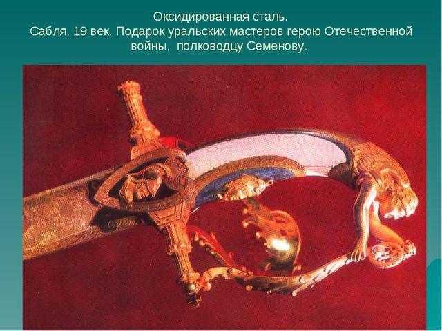 Оксидированная сталь. Сабля. 19 век. Подарок уральских мастеров герою Отечест...