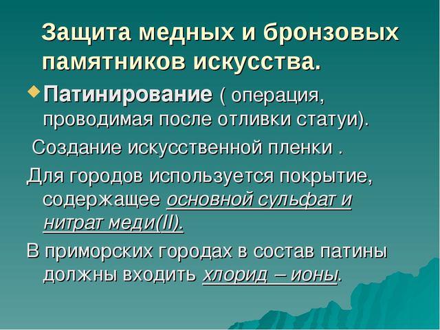 Защита медных и бронзовых памятников искусства. Патинирование ( операция, про...