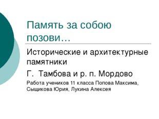 Память за собою позови… Исторические и архитектурные памятники Г. Тамбова и р