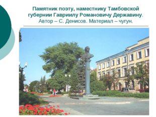 Памятник поэту, наместнику Тамбовской губернии Гавриилу Романовичу Державину.