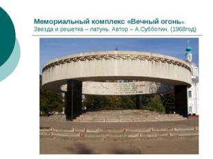 Мемориальный комплекс «Вечный огонь». Звезда и решетка – латунь. Автор – А.Су