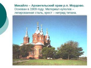 Михайло – Архангельский храм р.п. Мордово. Основан в 1909 году. Материал купо