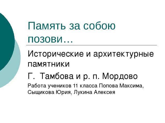 Память за собою позови… Исторические и архитектурные памятники Г. Тамбова и р...