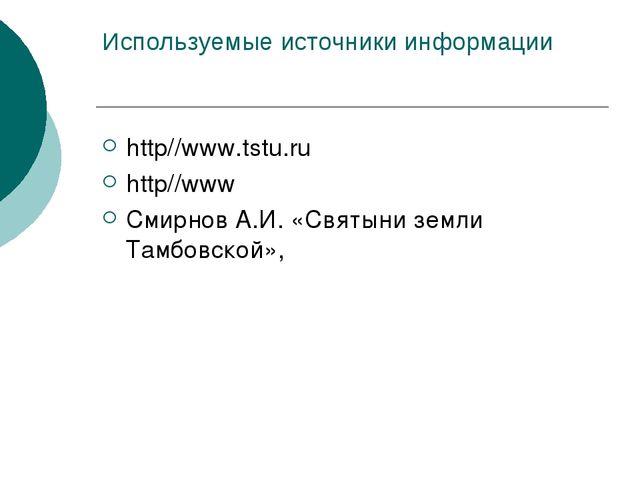 Используемые источники информации http//www.tstu.ru http//www Cмирнов А.И. «С...
