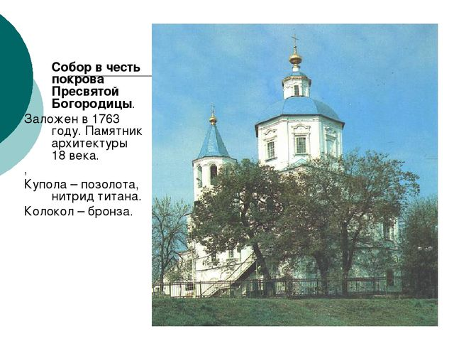 Собор в честь покрова Пресвятой Богородицы. Заложен в 1763 году. Памятник арх...