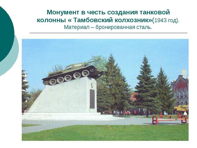 Монумент в честь создания танковой колонны « Тамбовский колхозник»(1943 год)....