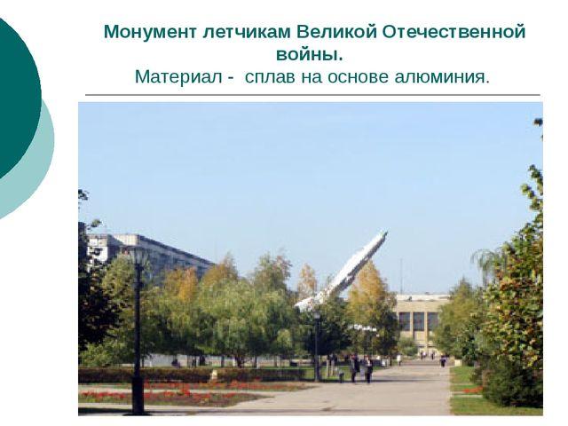 Монумент летчикам Великой Отечественной войны. Материал - сплав на основе ал...