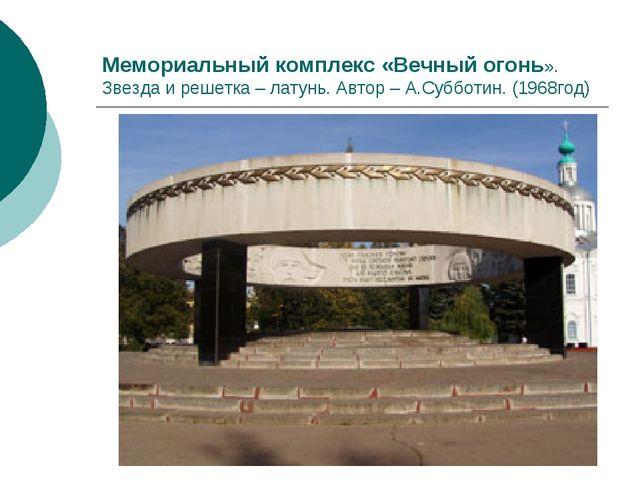 Мемориальный комплекс «Вечный огонь». Звезда и решетка – латунь. Автор – А.Су...