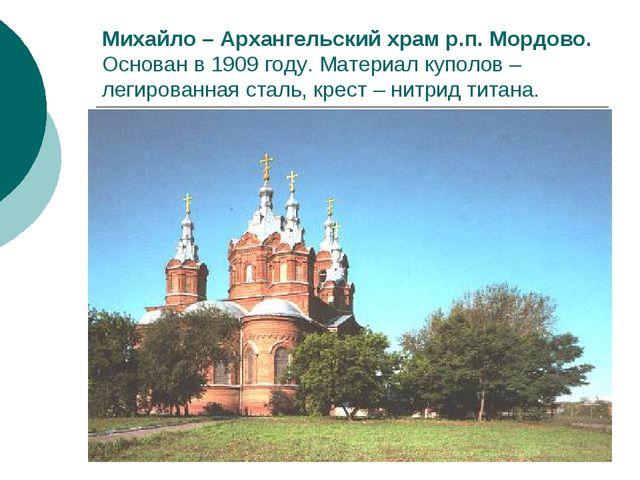 Михайло – Архангельский храм р.п. Мордово. Основан в 1909 году. Материал купо...