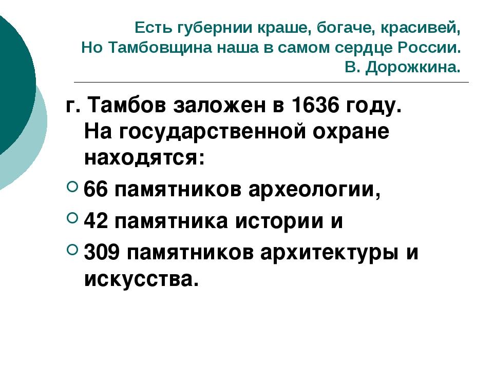 Есть губернии краше, богаче, красивей, Но Тамбовщина наша в самом сердце Росс...