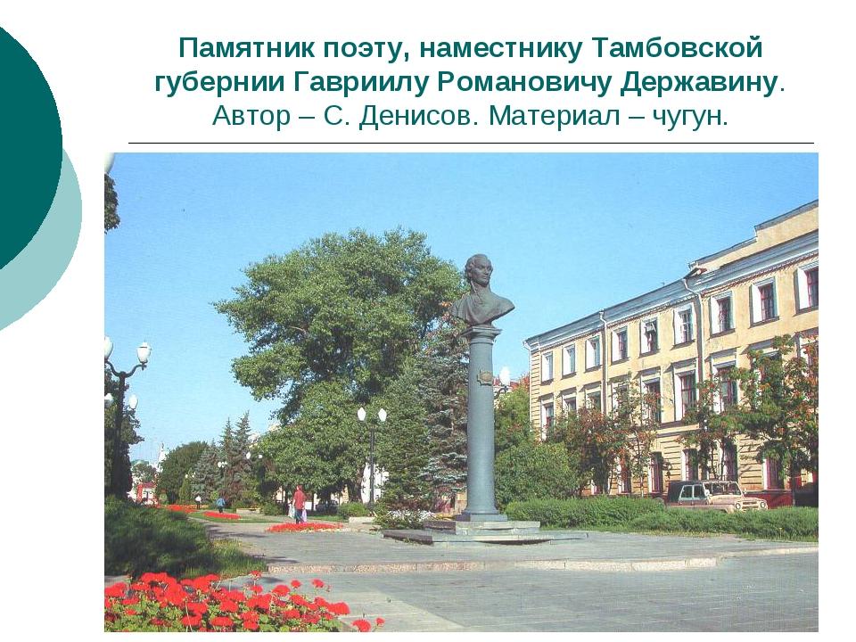 Памятник поэту, наместнику Тамбовской губернии Гавриилу Романовичу Державину....