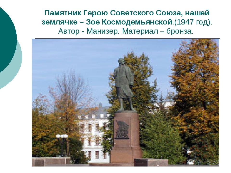 Памятник Герою Советского Союза, нашей землячке – Зое Космодемьянской.(1947 г...