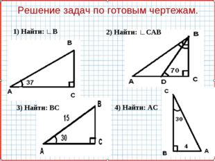 Решение задач по готовым чертежам. 1) Найти: ∟В 2) Найти: ∟САВ 3) Найти: ВС 4