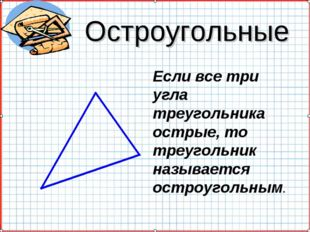Остроугольные Если все три угла треугольника острые, то треугольник называетс