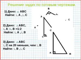 Решение задач по готовым чертежам. 1) Дано: АВС Найти: ∟А ,∟С 2) Дано: АВС, ∟