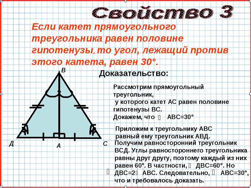 Доказательство: Если катет прямоугольного треугольника равен половине гипотен...