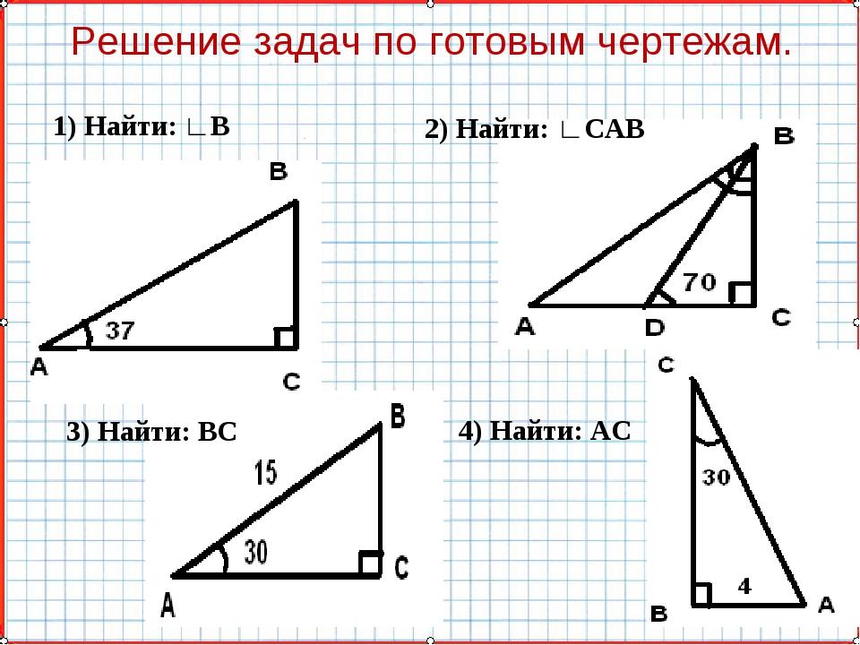 Решение задач по готовым чертежам. 1) Найти: ∟В 2) Найти: ∟САВ 3) Найти: ВС 4...