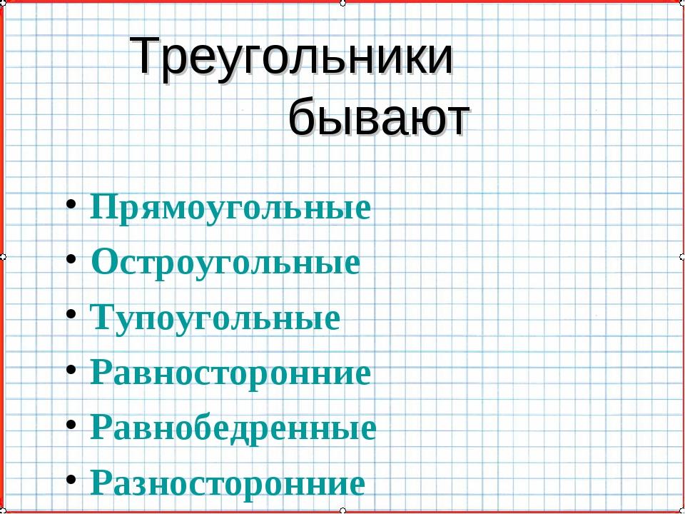 Треугольники бывают Прямоугольные Остроугольные Тупоугольные Равносторонние Р...