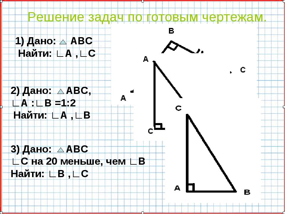 Решение задач по готовым чертежам. 1) Дано: АВС Найти: ∟А ,∟С 2) Дано: АВС, ∟...