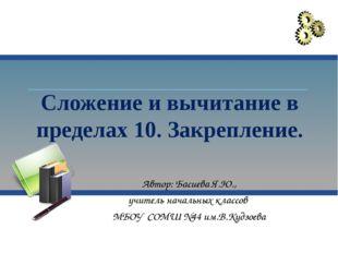 Сложение и вычитание в пределах 10. Закрепление. Автор: Басиева Я.Ю., учитель