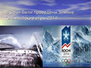 В Сочи были проведенызимние Олимпийские игры 2014г.