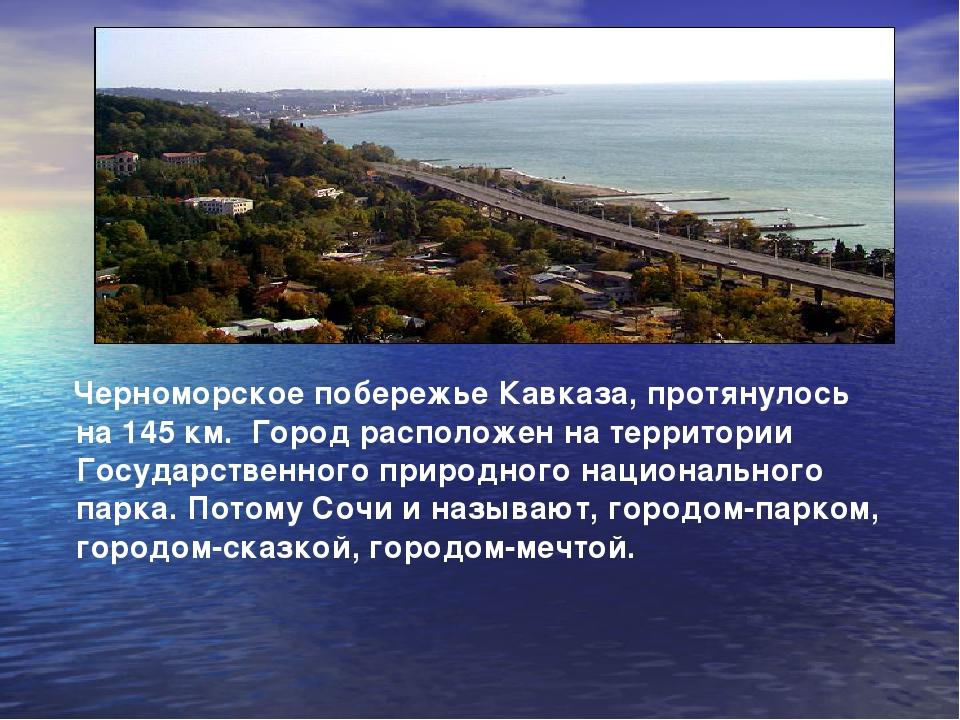 Черноморское побережье Кавказа, протянулось на 145 км. Город расположен на т...