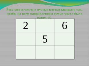 Расставьте числа в пустые клетки квадрата так, чтобы по всем направлениям сум