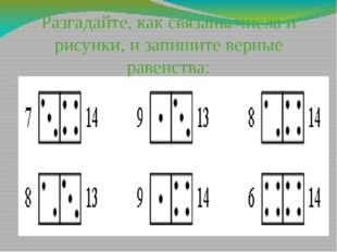 Разгадайте, как связаны числа и рисунки, и запишите верные равенства: