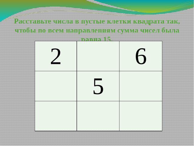Расставьте числа в пустые клетки квадрата так, чтобы по всем направлениям сум...