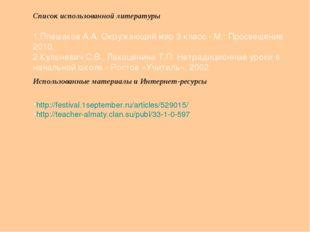 Список использованной литературы Плешаков А.А. Окружающий мир 3 класс.- М.: П