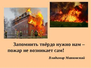 Владимир Маяковский Запомнить твёрдо нужно нам – пожар не возникает сам!