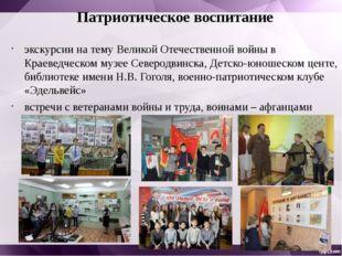 Патриотическое воспитание экскурсии на тему Великой Отечественной войны в Кра
