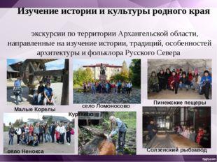 Изучение истории и культуры родного края экскурсии по территории Архангельск