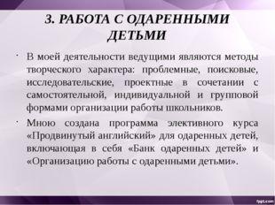 3. РАБОТА С ОДАРЕННЫМИ ДЕТЬМИ В моей деятельности ведущими являются методы тв