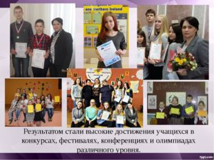 Результатом стали высокие достижения учащихся в конкурсах, фестивалях, конфер