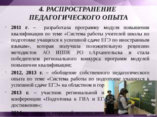4. РАСПРОСТРАНЕНИЕ ПЕДАГОГИЧЕСКОГО ОПЫТА 2011 г. – разработала программу моду